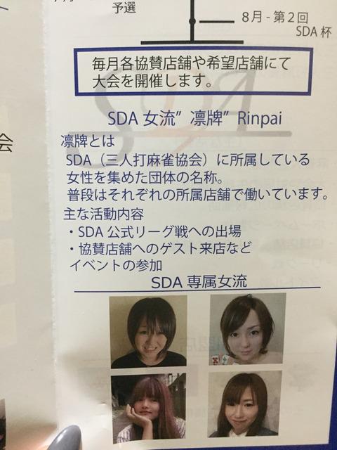 SDA ♡凛牌♡