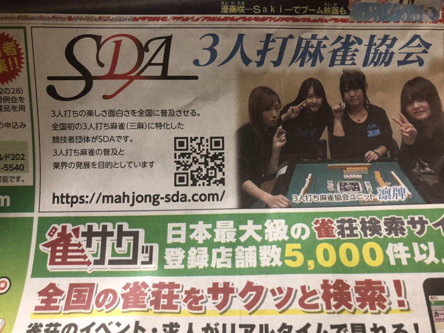 日刊スポーツにSDAの記事が掲載されました。
