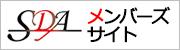 SDAメンバーズサイト